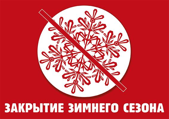 АКЦИЯ! Закрытие зимнего сезона